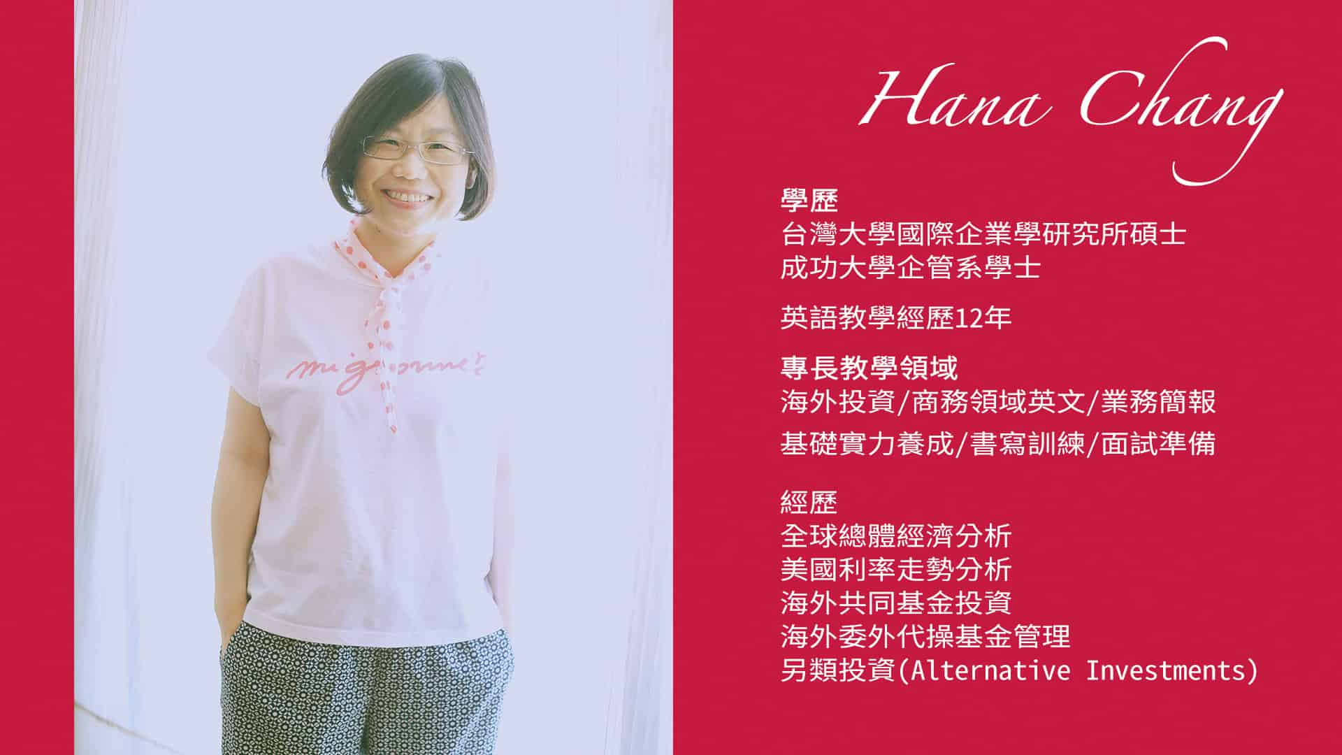 英文家教 Hana