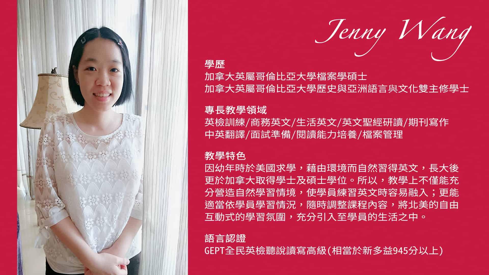 英文家教 Jenny
