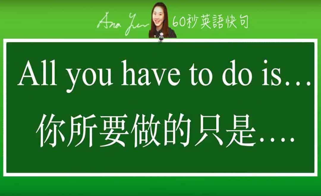 線上學習英文句型-all you have to do is | 葉安娜線上學習成人美語一對一家教 Ana Yeh English