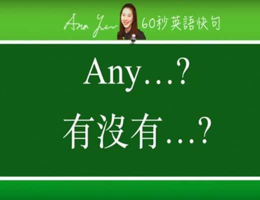 線上學習英文句型-any... | 葉安娜線上學習成人美語一對一家教 Ana Yeh English