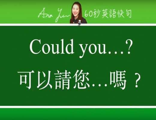 線上學習英文句型-could you | 葉安娜線上學習成人美語一對一家教 Ana Yeh English