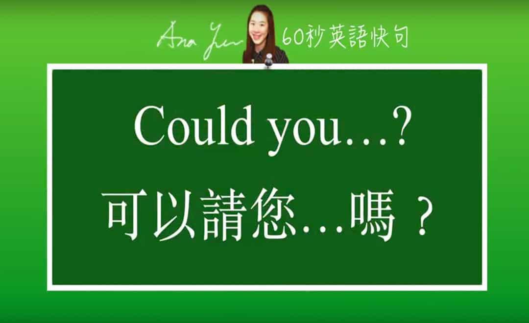 線上學習英文句型-could you   葉安娜線上學習成人美語一對一家教 Ana Yeh English