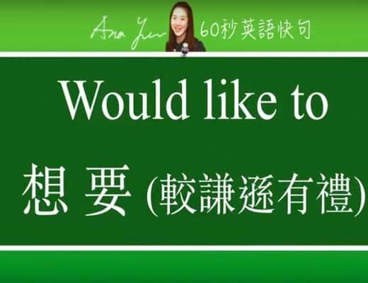 線上學習英文句型-would like to | 葉安娜線上學習成人美語一對一家教 Ana Yeh English