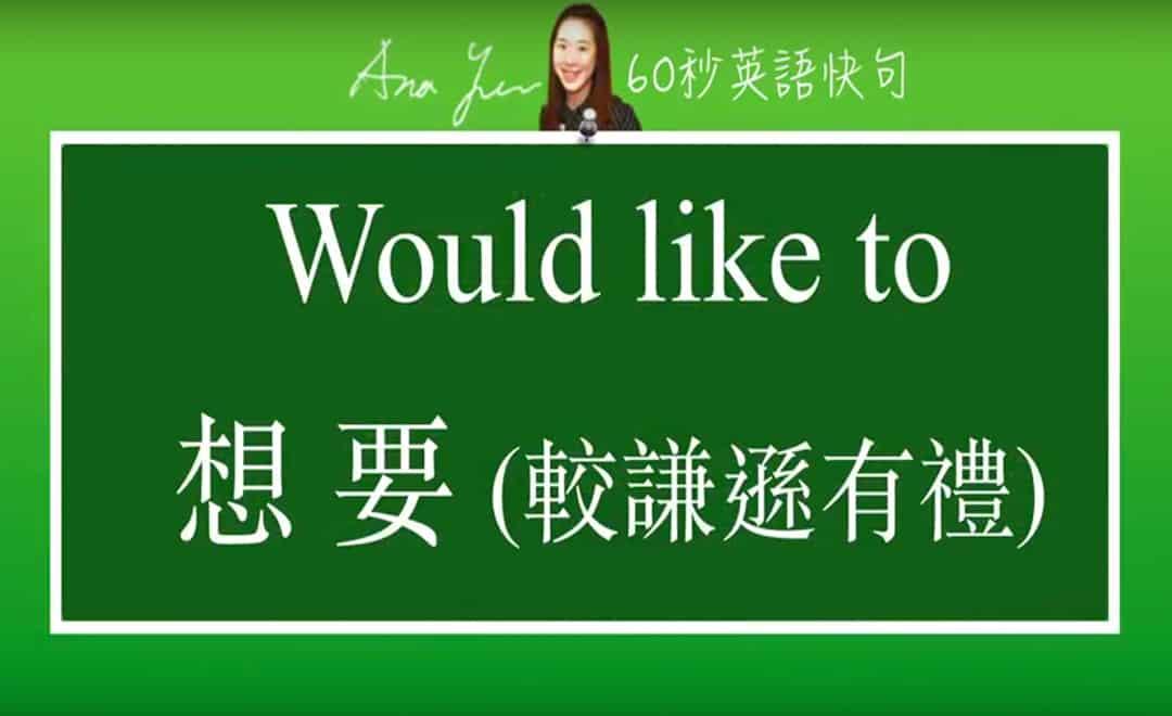 線上學習英文句型-would like to   葉安娜線上學習成人美語一對一家教 Ana Yeh English