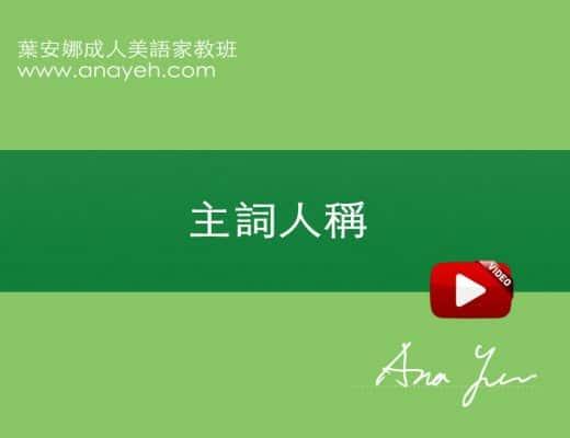 線上學習英文基礎文法-主詞人稱 | 葉安娜成人美語家教班 Ana yeh english