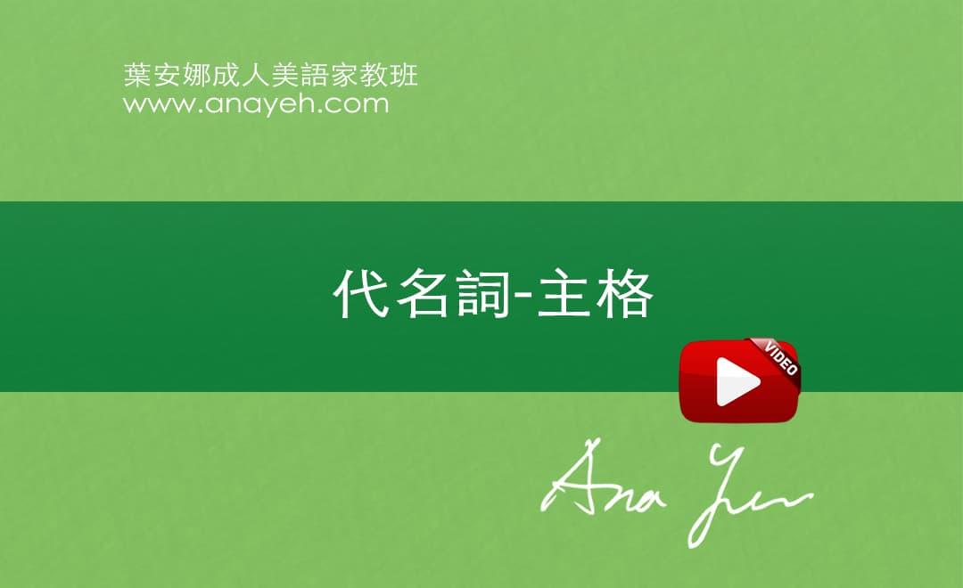 線上學習英文基礎文法-代名詞-主格   葉安娜成人美語家教班 Ana yeh english
