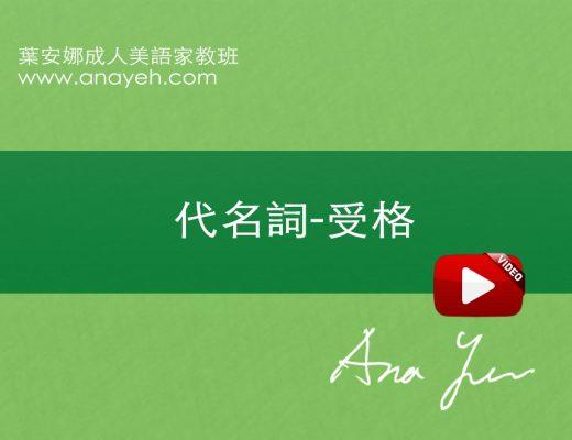 線上學習英文基礎文法-代名詞-受格 | 葉安娜成人美語家教班 Ana yeh english