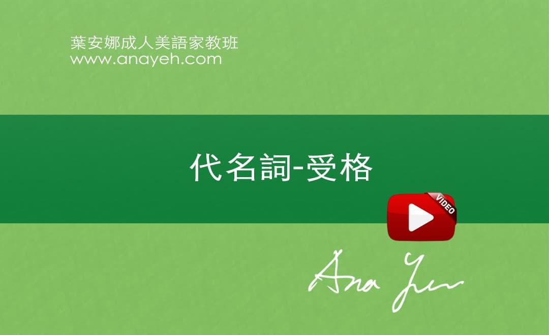 線上學習英文基礎文法-代名詞-受格   葉安娜成人美語家教班 Ana yeh english