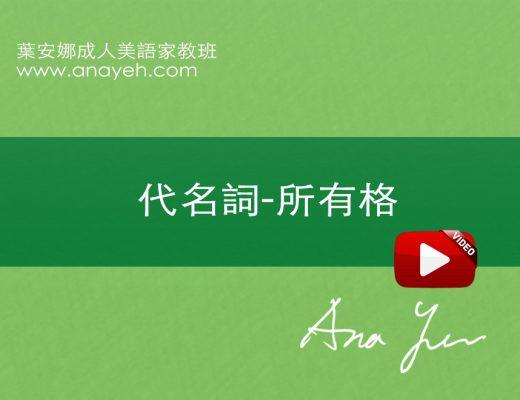 線上學習英文基礎文法-代名詞-所有格 | 葉安娜成人美語家教班 Ana yeh english