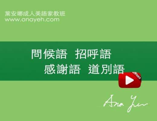 線上學習英文基礎文法-問候語 招呼語 感謝語 道別語 | 葉安娜成人美語家教班 Ana yeh english