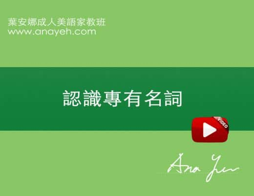 線上學習英文基礎文法-認識專有名詞 | 葉安娜成人美語家教班 Ana yeh english