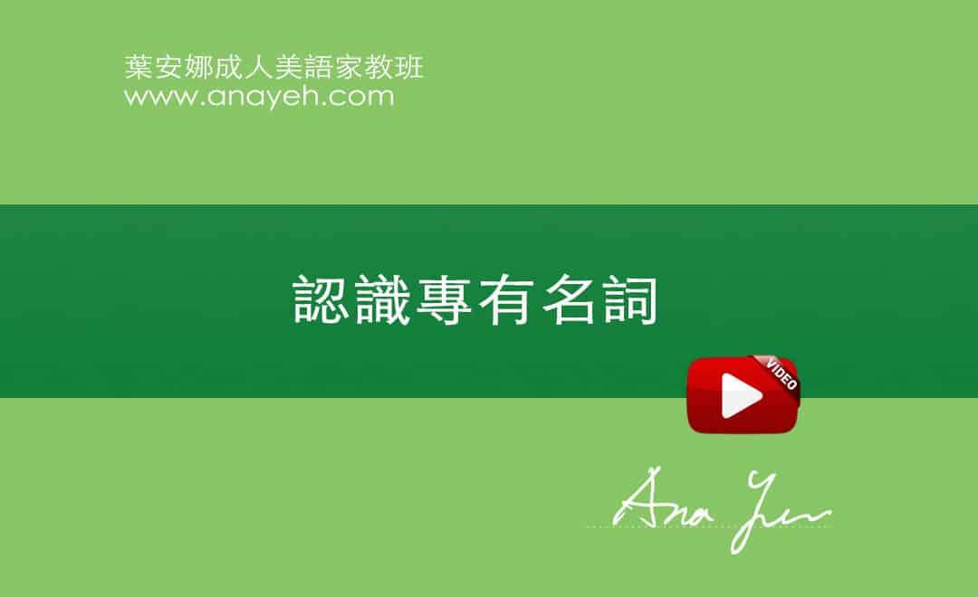 線上學習英文基礎文法-認識專有名詞   葉安娜成人美語家教班 Ana yeh english