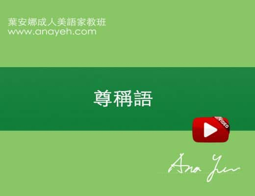 線上學習英文基礎文法-尊稱語 | 葉安娜成人美語家教班 Ana yeh english