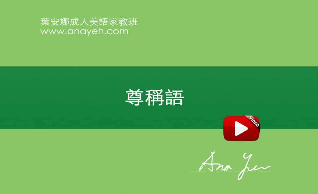 線上學習英文基礎文法-尊稱語   葉安娜成人美語家教班 Ana yeh english