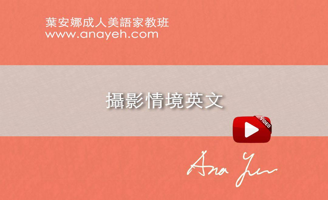 線上學習情境英文-攝影 | 葉安娜成人美語家教班 Ana yeh english