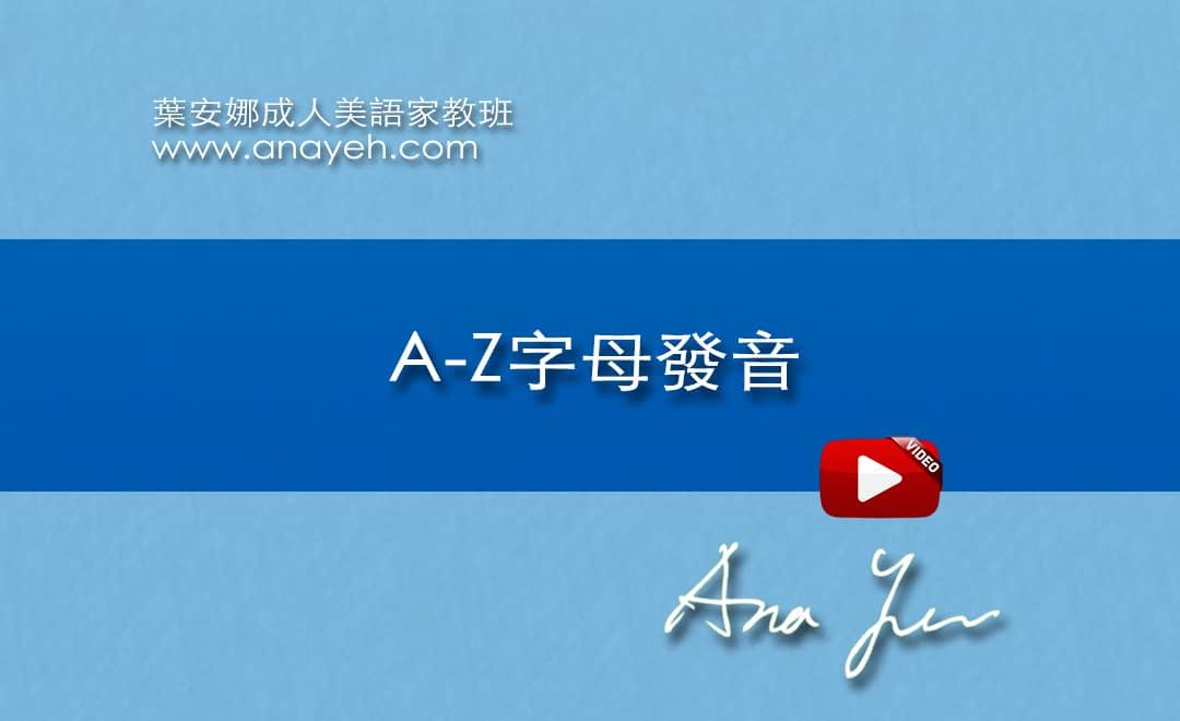 線上學習英文發音-A-Z字母發音 | 葉安娜成人美語家教班 Ana yeh english