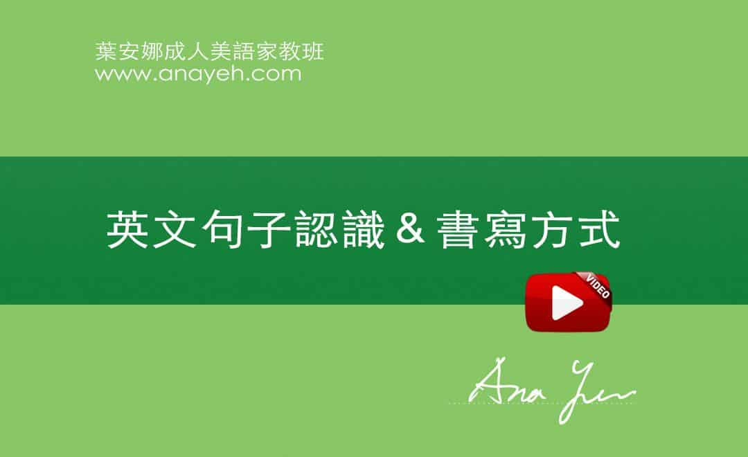 線上學習英文基礎文法-英文句子認識&書寫方式 | 葉安娜成人美語家教班 Ana yeh english