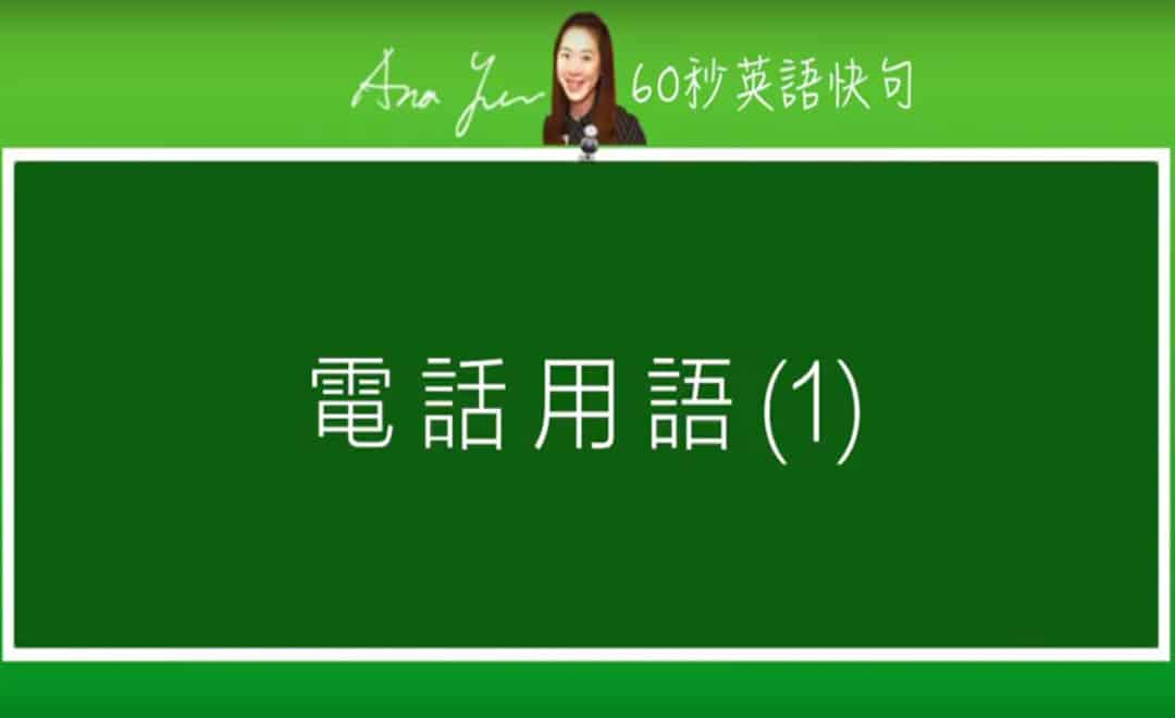 線上學習電話英文-電話用語1 | 葉安娜線上學習成人美語一對一家教 Ana Yeh English