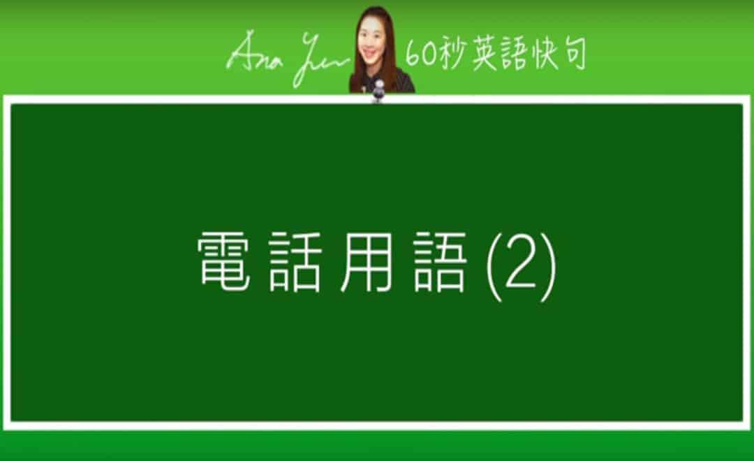 線上學習電話英文-電話用語2 | 葉安娜線上學習成人美語一對一家教 Ana Yeh English