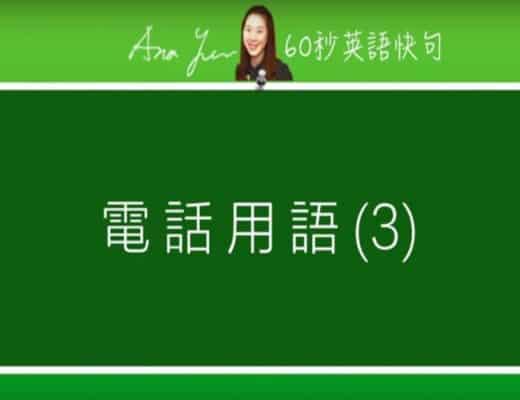 線上學習電話英文-電話用語3   葉安娜線上學習成人美語一對一家教 Ana Yeh English