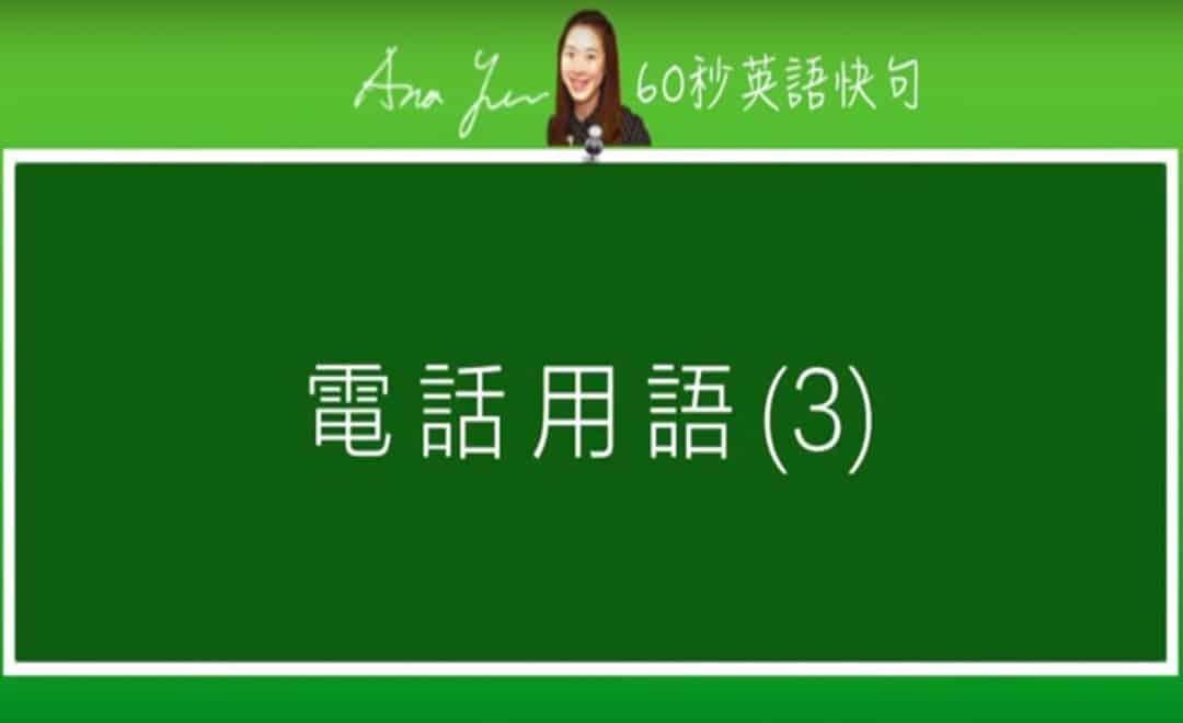 線上學習電話英文-電話用語3 | 葉安娜線上學習成人美語一對一家教 Ana Yeh English