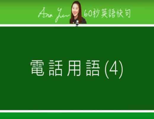 線上學習電話英文-電話用語4 | 葉安娜線上學習成人美語一對一家教 Ana Yeh English