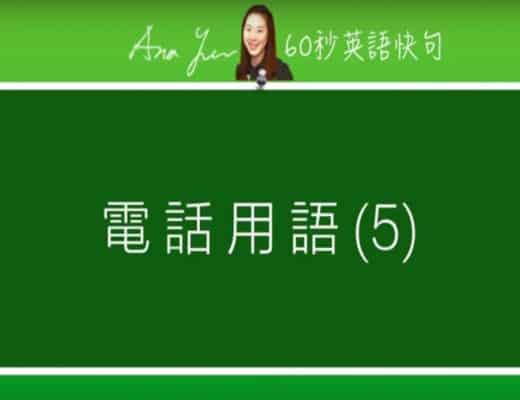 線上學習電話英文-電話用語5 | 葉安娜線上學習成人美語一對一家教 Ana Yeh English