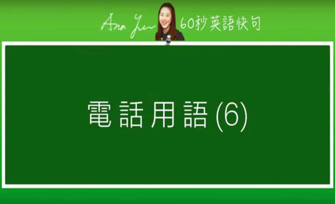 線上學習電話英文-電話用語6   葉安娜線上學習成人美語一對一家教 Ana Yeh English