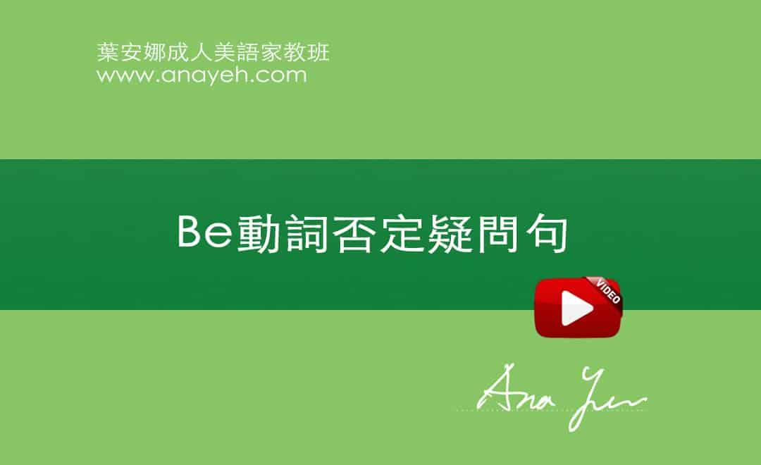 線上學習英文基礎文法-Be動詞否定疑問句   葉安娜成人美語家教班 Ana yeh english