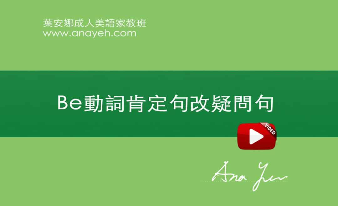 線上學習英文基礎文法-Be動詞肯定句改疑問句 | 葉安娜成人美語家教班 Ana yeh english