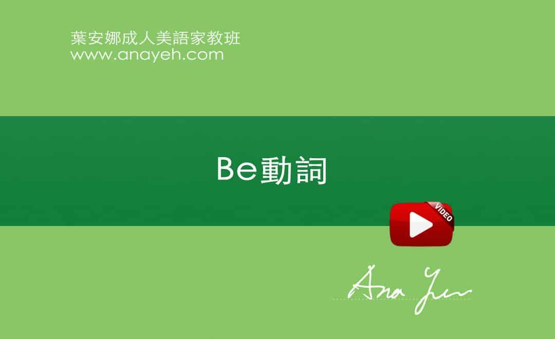 線上學習英文基礎文法-Be 動詞 | 葉安娜成人美語家教班 Ana yeh english