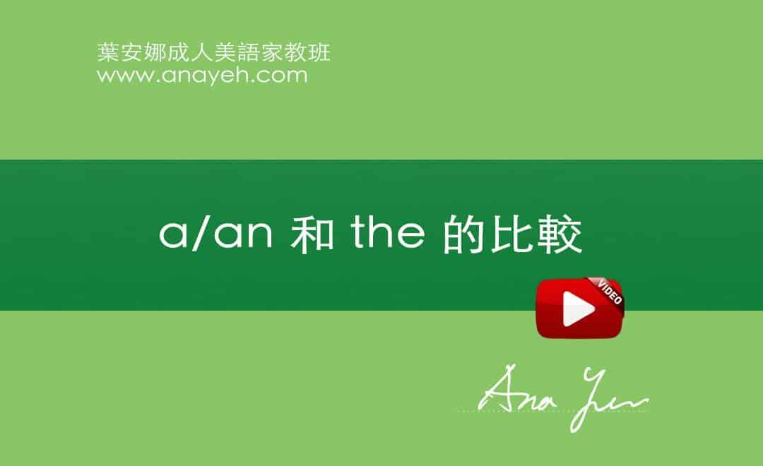 線上學習英文基礎文法-a/an和the的比較 | 葉安娜成人美語家教班 Ana yeh english