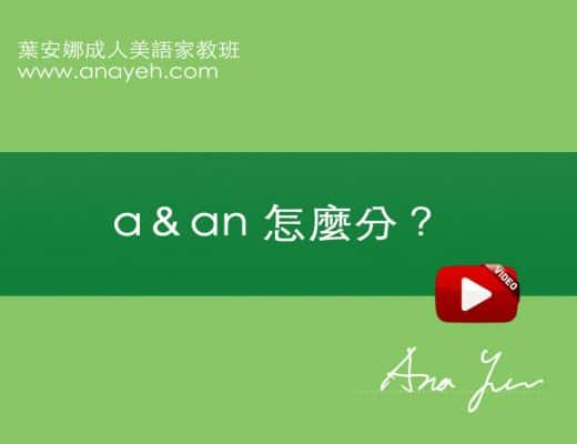 線上學習英文基礎文法-a&an的用法 | 葉安娜成人美語家教班 Ana yeh english