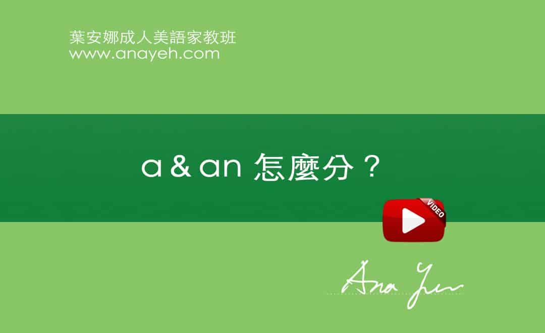 線上學習英文基礎文法-a&an的用法   葉安娜成人美語家教班 Ana yeh english