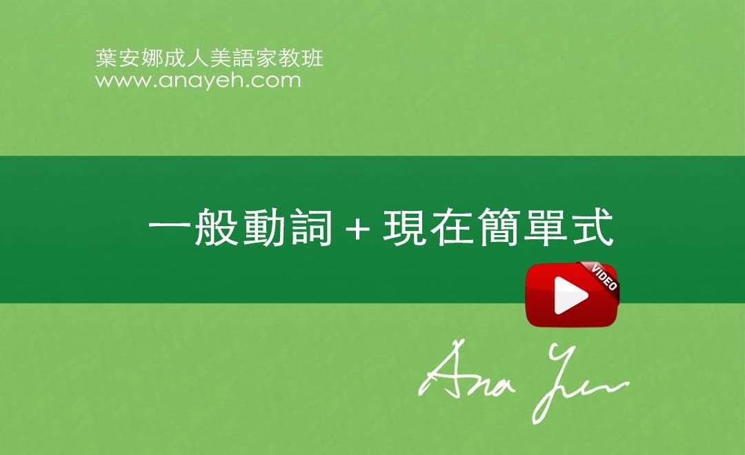 線上學習英文基礎文法-一般動詞+現在簡單式 | 葉安娜成人美語家教班 Ana yeh english