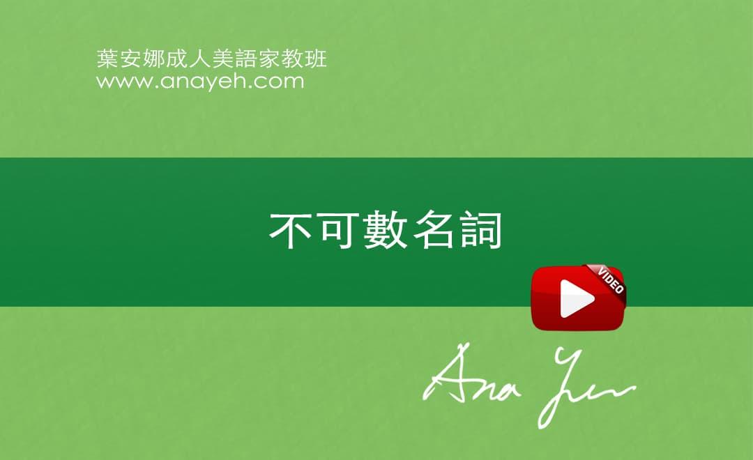 線上學習英文基礎文法-不可數名詞 | 葉安娜成人美語家教班 Ana yeh english