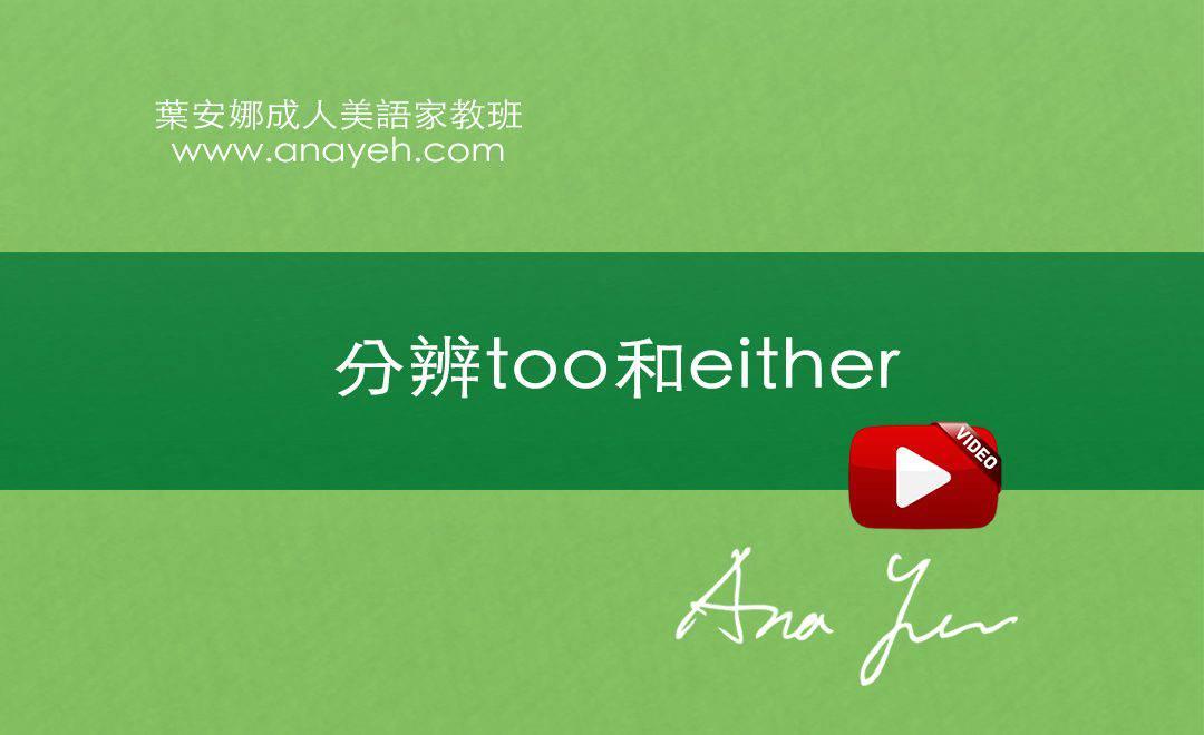 線上學習英文基礎文法-分辨too和either | 葉安娜成人美語家教班 Ana yeh english