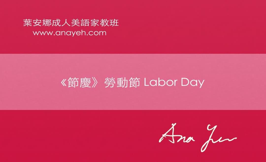線上學習英文-勞動節 Labor Day | 葉安娜成人美語家教班 Ana yeh english