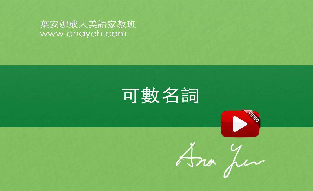 線上學習英文基礎文法-可數名詞 | 葉安娜成人美語家教班 Ana yeh english