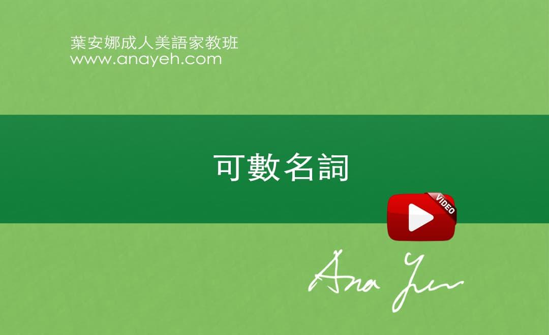 線上學習英文基礎文法-可數名詞   葉安娜成人美語家教班 Ana yeh english