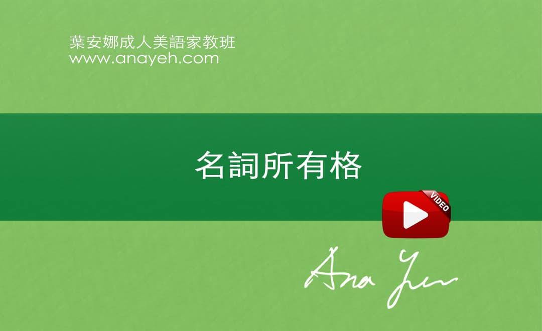 線上學習英文基礎文法-名詞所有格 | 葉安娜成人美語家教班 Ana yeh english