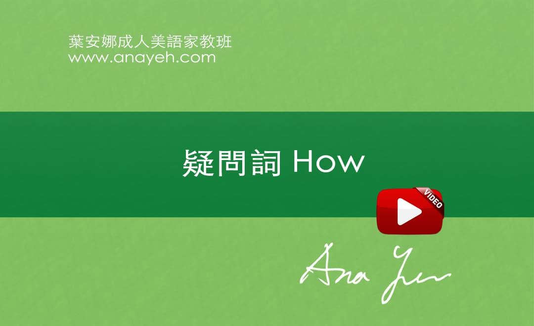 線上學習英文基礎文法-疑問詞 How   葉安娜成人美語家教班 Ana yeh english
