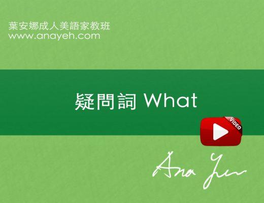 線上學習英文基礎文法-疑問詞 what | 葉安娜成人美語家教班 Ana yeh english
