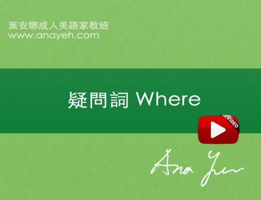 線上學習英文基礎文法-疑問詞 where   葉安娜成人美語家教班 Ana yeh english