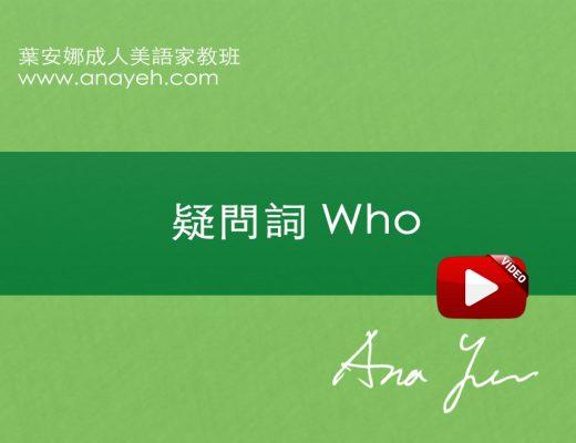 線上學習英文基礎文法-疑問詞 who | 葉安娜成人美語家教班 Ana yeh english