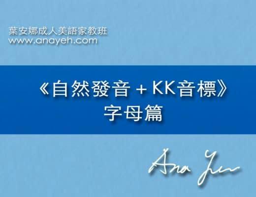 線上學習KK音標+自然發音-字母篇 | 葉安娜成人美語家教班 Ana yeh english