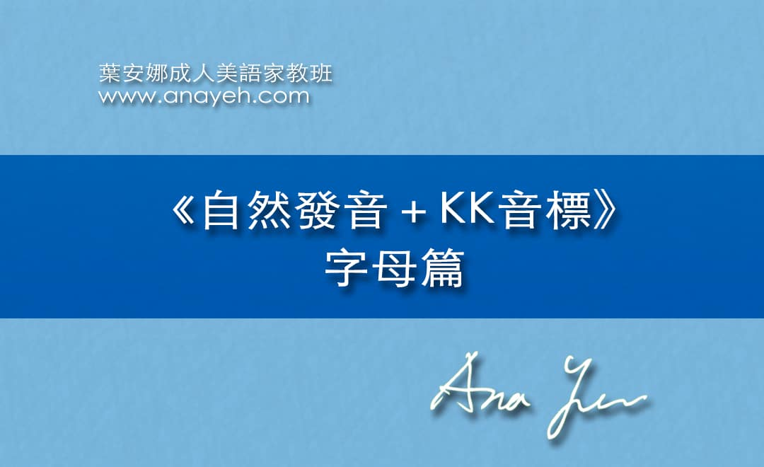 線上學習KK音標+自然發音-字母篇   葉安娜成人美語家教班 Ana yeh english