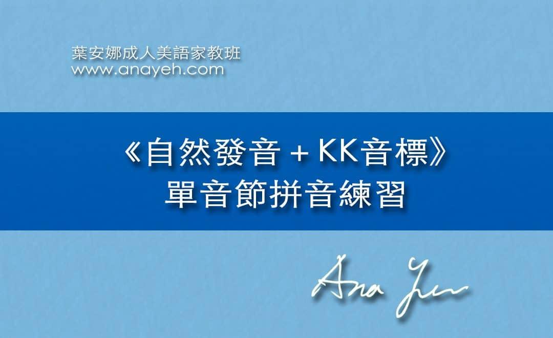 線上學習KK音標+自然發音 | 葉安娜成人美語家教班 Ana yeh english