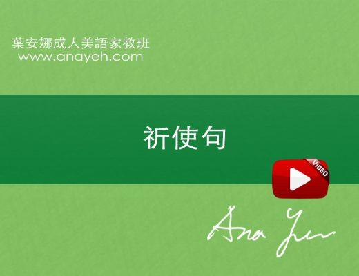 線上學習英文基礎文法-祈使句   葉安娜成人美語家教班 Ana yeh english