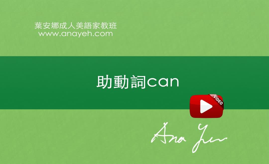 線上學習英文基礎文法-助動詞can | 葉安娜成人美語家教班 Ana yeh english